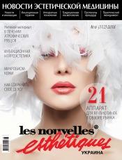 Les Nouvelles Esthetiques Украина №6 12/2018
