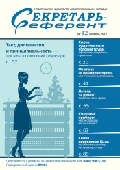 Секретарь-Референт №12 12/2014