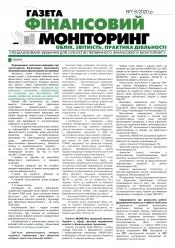 Фінансовий моніторинг №7-8 07/2020