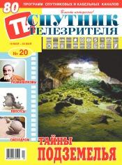 Спутник телезрителя №20 05/2020