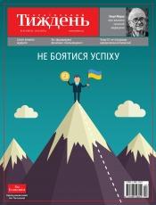 Український Тиждень №42 10/2017