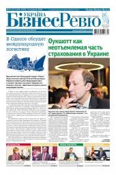 Україна Бізнес Ревю №21-22 05/2018