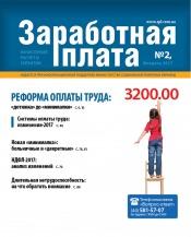 Заработная плата №2 02/2017