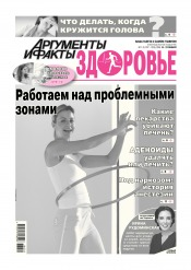 Аргументы и Факты. Здоровье №1-2 01/2018