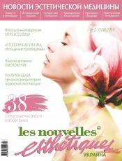 Les Nouvelles Esthetiques Украина №2 05/2019
