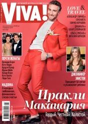 Viva! Украина №3 03/2019