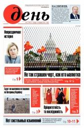 День. На русском языке №2 01/2021