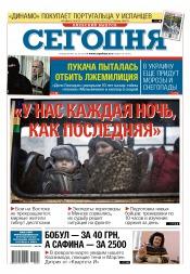 Сегодня. Киевский выпуск №18 02/2015