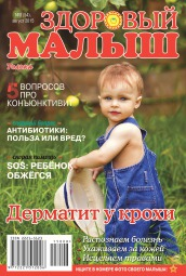 Здоровый малыш №8 08/2015