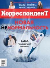 Корреспондент №1 01/2020