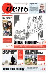 День. На русском языке №1 01/2021