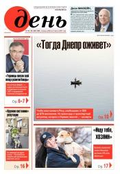 День. На русском языке. (пятница) №135-136 08/2017