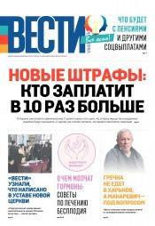Вести №207 12/2018