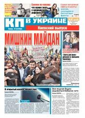 Комсомольская правда №178 10/2017