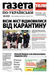 Газета по-українськи №47 11/2020