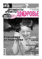 Аргументы и Факты. Здоровье №29 07/2019