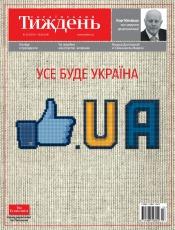 Український Тиждень №23 06/2018