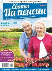 Сваты на пенсии №5 05/2017