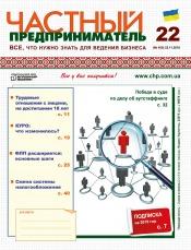 Частный предприниматель газета №22 12/2018