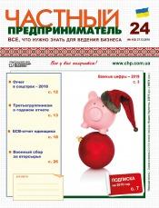 Частный предприниматель газета №24 12/2018