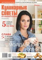 Кулинарные советы от нашей кухни №4 04/2015