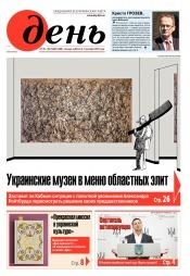 День. На русском языке. (пятница) №161-162 09/2019
