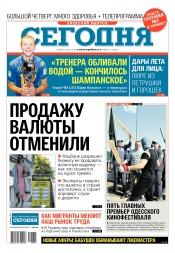 Сегодня. Киевский выпуск №111 06/2019