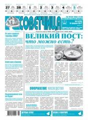 Советчица.Интересная газета полезных советов №8 02/2017