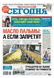 Сегодня. Киевский выпуск №68 04/2018