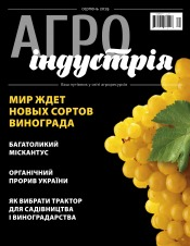 Агроиндустрия №8 08/2019
