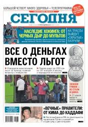 Сегодня. Киевский выпуск №47 03/2018
