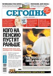 Сегодня. Киевский выпуск №103 06/2019