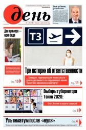 День. На русском языке №124 07/2020