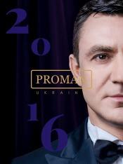 PROMAN №4 12/2015