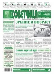 Советчица.Интересная газета полезных советов №49 12/2016