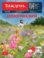 Український Тиждень №40 10/2016