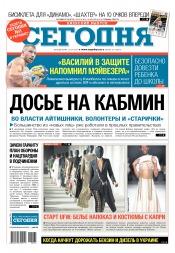 Сегодня. Киевский выпуск №161 09/2019