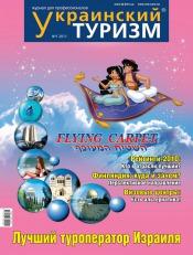 Украинский туризм №1 01/2011
