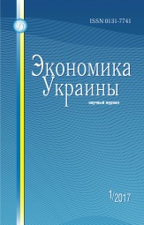 Экономика Украины №1 01/2017