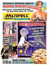 Экспресс-газета №40 10/2016