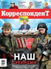 Корреспондент №17 04/2017