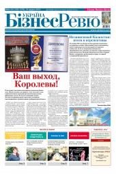 Україна Бізнес Ревю №49-50 12/2016