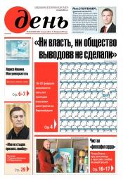 День. На русском языке. (пятница) №28-29 02/2019