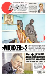 День (п'ятниця) №51-52 03/2014