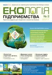 Екологія підприємства №2 02/2017