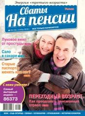 Сваты на пенсии №11 11/2018