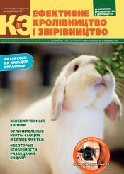 Эффективное Кролиководство и Звероводство №8 08/2016
