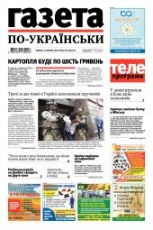 Газета по-українськи №31 08/2020