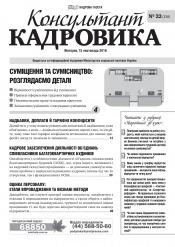 Консультант Кадровика №22 11/2016
