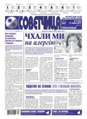 Советчица. Українською мовою №17 04/2017